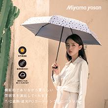 (直发包邮)日本MIYAMA 美山防晒胶囊伞(多色可选)