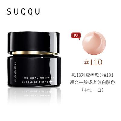 日本SUQQU 苏酷奶油粉霜/粉底液SPF25(30g)110#中性一白-新款黑瓶
