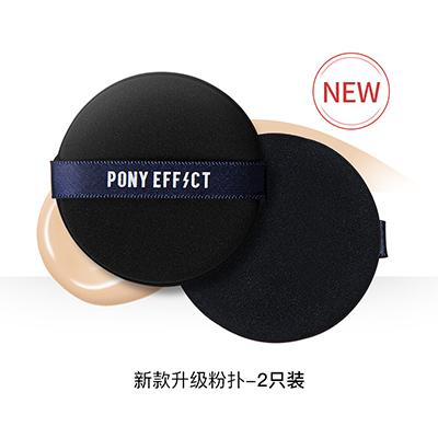 韩国Pony Effect水光粉扑/定妆海绵(2个)随机发