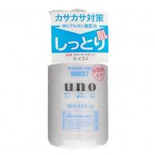 日本Shiseido 资生堂UNO男士三合一多效保湿乳液(160ml)蓝色滋润型
