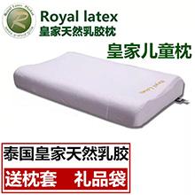 泰国Royal Latex 天然乳胶皇家枕头(儿童枕)平滑枕小号-抑螨除菌