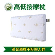 泰国Royal Latex 天然乳胶皇家枕头(高低按摩枕)绿色包装-按摩颈椎促循环