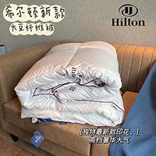 (排单发直发包邮)希尔顿大豆纤维被约8斤重(一个)除偏远地区外